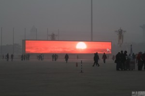 Beijing virtual sunrise